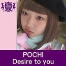 Desire to you(HIGHSCHOOLSINGER.JP)/POCHI