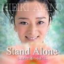 Stand Alone/しあわせ運べるように/綾乃ひびき