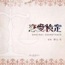 NHK プレミアムドラマ「恋愛検定」オリジナルサウンドトラック/横山 克