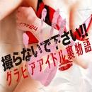 撮らないで下さい!! ~Don't shoot me Mr!!~TVサイズver./テレ東7ちゃんガールズ