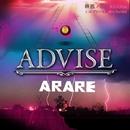 ADVISE -最悪ノ事態 Riddim- c/w アドバイス -喉仏 Riddim-/ARARE