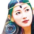 虹のチカラ/美咲 feat. Tremolo Earth