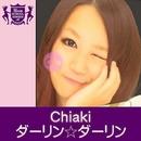 ダーリン☆ダーリン(HIGHSCHOOLSINGER.JP)/Chiaki