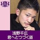 君へとつづく道(HIGHSCHOOLSINGER.JP)/浅野千広
