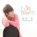 LOVE SONGS/桜庭和