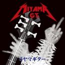 ミヤマギター/ミヤマGt.