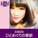 ひとめぐりの季節(HIGHSCHOOLSINGER.JP)/coco