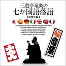 三遊亭竜楽の7か国語落語~味噌豆編/三遊亭竜楽