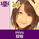 蜉蝣(HIGHSCHOOLSINGER.JP)/miyu