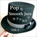 PopなSmooth Jazzでカフェ気分 Vol.1/Smooth Jazz Express