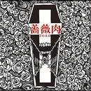 薔薇肉【初回限定盤】/ZORO