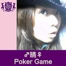 Pokar Game(HIGHSCHOOLSINGER.JP)/♂晴♀