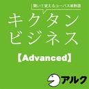 キクタン ビジネス【Advanced】(アルク/ビジネス英語/オーディオブック版)/Alc Press,Inc,