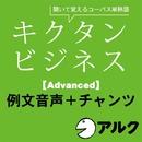 キクタン ビジネス【Advanced】例文+チャンツ音声 (アルク/ビジネス英語/オーディオブック版)/Alc Press,Inc,