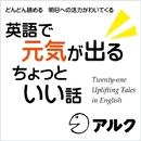 英語で元気が出るちょっといい話 (アルク/オーディオブック版)/Alc Press,Inc,