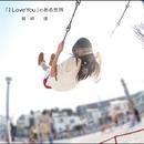 「I Love You」のある世界/鷲崎健