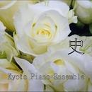 韓流TVドラマ・ピアノ名曲集''史''/Kyoto Piano Ensemble