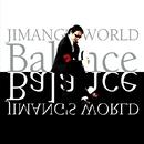 じまんぐの世界 -Balance-/じまんぐ