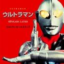 ウルトラマン 40YEARS LATER/ウルトラ☆オールスターズ