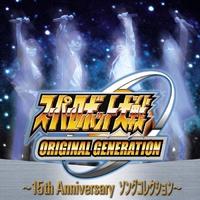 スーパーロボット大戦ORIGINAL GENERATION ~15th Anniversaryソングコレクション~