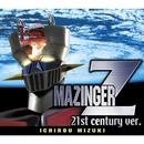 マジンガーZ ( 21st century ver. )/水木一郎