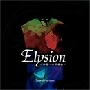 Elysion~楽園への前奏曲~/Sound Horizon