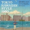 TOKYO HAWAIIAN STYLE 1960/浅井愼平