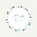 僕が歌える唄/Kaneko