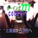 ボーイング777コックピット 北海道から羽田ヘ/航空サウンド 武田一男プロデュース作品