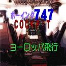 ボーイング747コックピット ヨーロッパ飛行/航空サウンド 武田一男プロデュース作品