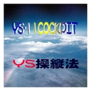 YS-11コックピット YS操縦法/航空サウンド 武田一男プロデュース作品