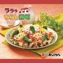 ラララ ちらし寿司/WATARUとHIDEMI