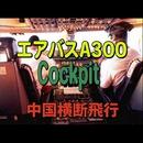 エアバスA300コックピット中国横断飛行/航空サウンド 武田一男プロデュース作品
