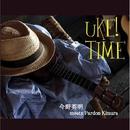 UKE! TIME/今野英明 meets Pardon Kimura