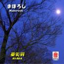 Sound of KYOTO~すきま~/まぼろし/亜矢羽