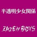 半透明少女関係/ZAZEN BOYS