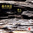 Sound of KYOTO~すきま~/南の秘宝/守人