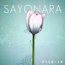 SAYONARA/さくらボーイズ