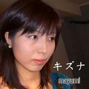 キズナ/mayumi