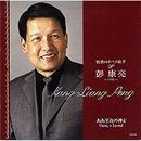 魅惑のオペラ歌手 彭康亮 -ああ至高の神よ-/彭康亮