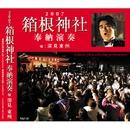 2007年 箱根神社奉納演奏/深見東州