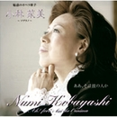 魅惑のオペラ歌手 小林菜美 -ああ、そは彼の人か-/小林菜美