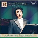 ヒストリカル ライブ ステージ タイム・トゥ・セイ・グッバイ Vol.6/深見東州