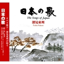 日本の歌/深見東州