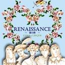 ルネッサンス 愛の歌/ルーナ・エ・チンクエ