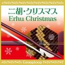 二胡・クリスマス・アルバム/グループループ