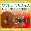 ウクレレ・クリスマス・アルバム/グループループ