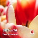 Sound of KYOTO~すきま~/極楽マシュマロ/イースト・スノーマン