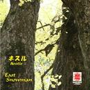 Sound of KYOTO~すきま~/ネスル/イースト・スノーマン