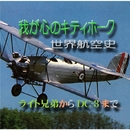 YS-11の生みの親、木村秀政日大名誉教授が自ら語るサウンドエッセイ 世界の航空史 我が心のキティホーク/航空サウンド 武田一男プロデュース作品